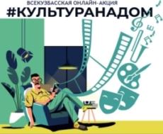 Всекузбасская акция #культуранадом
